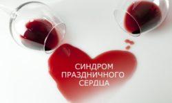 Синдром праздничного сердца