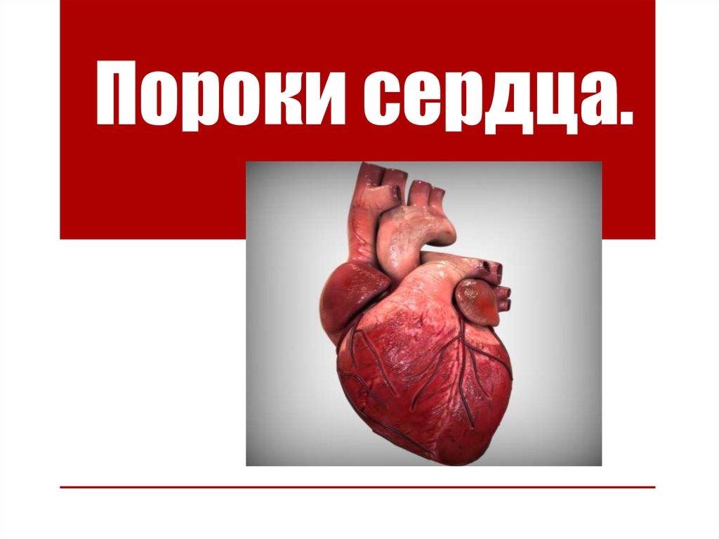 Пороки сердца: понятие, классификация, патогенез