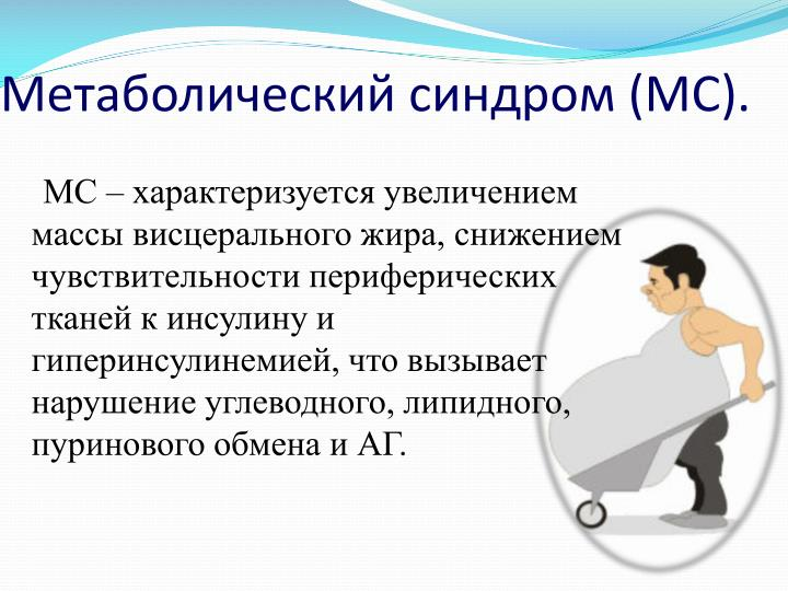 Метаболический синдром: признаки, симптомы, диагностика, лечение