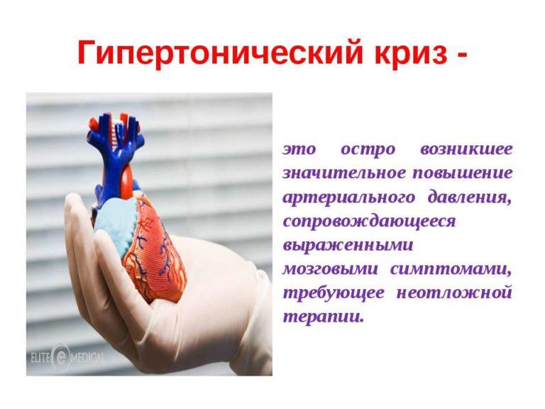 Гипертонические кризы клинические рекомендации - Cardiologiy